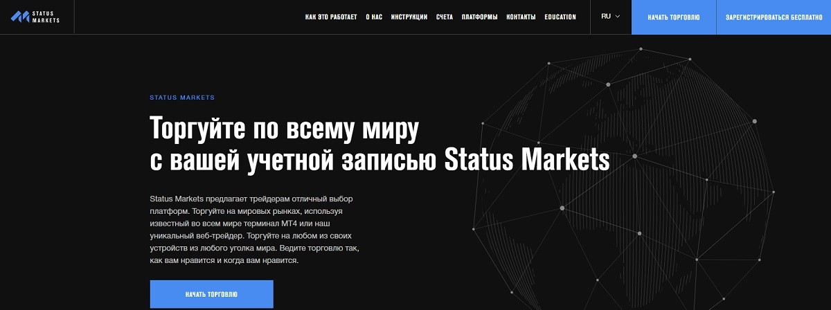 домашняя страница Status Markets